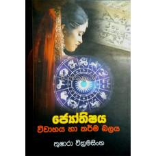 ජ්යෝතිෂය විවාහය හා කර්ම බලය - Jothishaya Vivahaya ha Karma Balaya