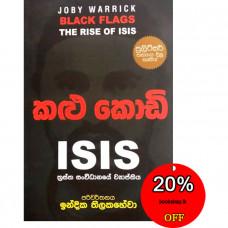 කළු කොඩි ISIS - Kalu Kodi ISIS