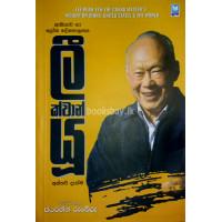 ලී ක්වාන් යූ - Lee Kuan Yew