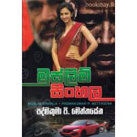 මුස්ලිම් සිංහල - Muslim Sinhala