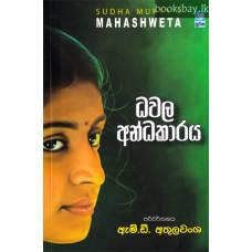 ධවල අන්ධකාරය - Dhawala Andhakaraya