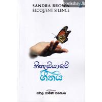 නිහැඬියාවේ ගීතය - Nihandiyawe Geethaya