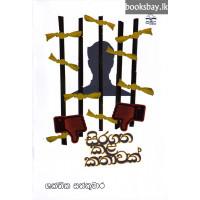 සිරගත කළ කතාවක් - Siragatha Kala Kathawak