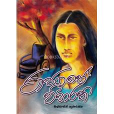 රාජගහේ විහරති - Rajagahe Viharathi