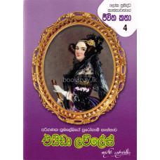 එයිඩා ලව්ලේස් - Ada Lovelace