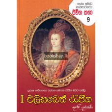 I එලිසබෙත් රැජින - Queen Elizabeth I