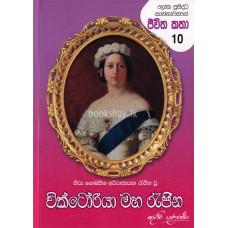 වික්ටෝරියා මහ රැජින - Queen Victoria