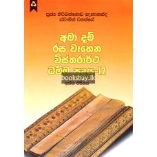අමා දම් රස වෑහෙන විස්තරාර්ථ ධම්ම පදය 12 - Ama Dam Rasa Wahena Vistharartha Dhamma Padaya 12