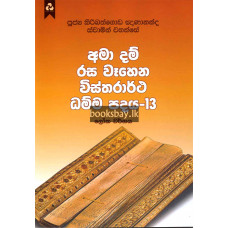 අමා දම් රස වෑහෙන විස්තරාර්ථ ධම්ම පදය 13 - Ama Dam Rasa Wahena Vistharartha Dhamma Padaya 13