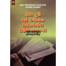 අමා දම් රස වෑහෙන විස්තරාර්ථ ධම්ම පදය 14 - Ama Dam Rasa Wahena Vistharartha Dhamma Padaya 14