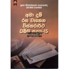 අමා දම් රස වෑහෙන විස්තරාර්ථ ධම්ම පදය 15 - Ama Dam Rasa Wahena Vistharartha Dhamma Padaya 15