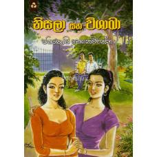නිසලා සහ විශාඛා - Nisala Saha Vishakha