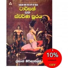 ටාර්සන් සහ ස්වර්ණ පුරය - Tarzan Saha Swarna Puraya