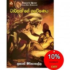 ටාර්සන් ගේ ගවේෂණය - Tarzan ge Gaweshanaya