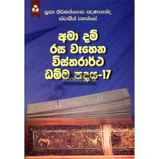 අමා දම් රස වෑහෙන විස්තරාර්ථ ධම්ම පදය 17 - Ama Dam Rasa Wahena Vistharartha Dhamma Padaya 17