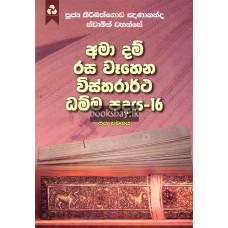 අමා දම් රස වෑහෙන විස්තරාර්ථ ධම්ම පදය 16 - Ama Dam Rasa Wahena Vistharartha Dhamma Padaya 16