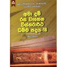 අමා දම් රස වෑහෙන විස්තරාර්ථ ධම්ම පදය 18 - Ama Dam Rasa Wahena Vistharartha Dhamma Padaya 18