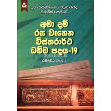 අමා දම් රස වෑහෙන විස්තරාර්ථ ධම්ම පදය 19 - Ama Dam Rasa Wahena Vistharartha Dhamma Padaya 19