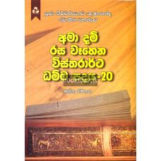 අමා දම් රස වෑහෙන විස්තරාර්ථ ධම්ම පදය 20 - Ama Dam Rasa Wahena Vistharartha Dhamma Padaya 20