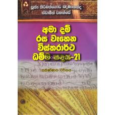 අමා දම් රස වෑහෙන විස්තරාර්ථ ධම්ම පදය 21 - Ama Dam Rasa Wahena Vistharartha Dhamma Padaya 21