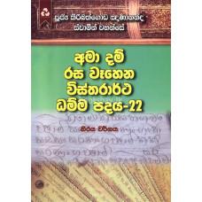 අමා දම් රස වෑහෙන විස්තරාර්ථ ධම්ම පදය 22 - Ama Dam Rasa Wahena Vistharartha Dhamma Padaya 22