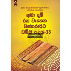 අමා දම් රස වෑහෙන විස්තරාර්ථ ධම්ම පදය 23 - Ama Dam Rasa Wahena Vistharartha Dhamma Padaya 23