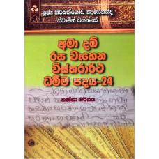 අමා දම් රස වෑහෙන විස්තරාර්ථ ධම්ම පදය 24 - Ama Dam Rasa Wahena Vistharartha Dhamma Padaya 24