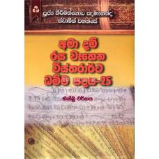 අමා දම් රස වෑහෙන විස්තරාර්ථ ධම්ම පදය 25 - Ama Dam Rasa Wahena Vistharartha Dhamma Padaya 25
