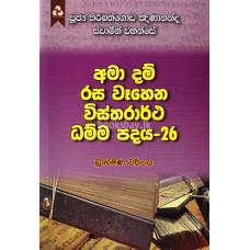 අමා දම් රස වෑහෙන විස්තරාර්ථ ධම්ම පදය 26 - Ama Dam Rasa Wahena Vistharartha Dhamma Padaya 26