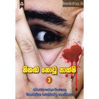 නිහඬ නොවූ සාක්ෂි 3 - Nihanda Nowu Sakshi 3