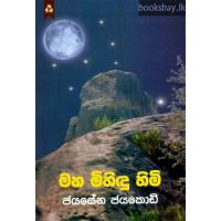 මහ මිහිඳු හිමි - Maha Mihindu Himi