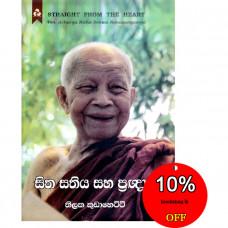 සිත සතිය සහ ප්රඥාව - Sitha Sathiya Saha Pragnawa