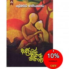 ආදරයේ සත්ය කතාවක් - Adaraye Sathya Kathawak