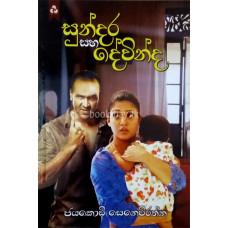 සුන්දර සහ දේවින්ද - Sundara Saha Devinda