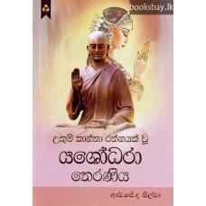 යශෝධරා තෙරණිය - Yasodhara Theraniya