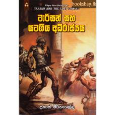 ටාර්සන් සහ යටගිය අධිරාජ්යය - Tarzan Saha Yatagiya Adhirajyaya