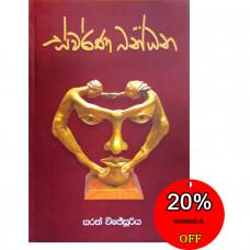 ස්වර්ණ බන්ධන - Swarna Bandhana