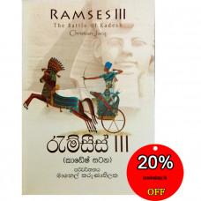 රැම්සීස් III - Ramses III