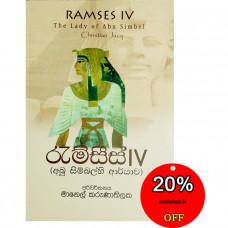 රැම්සීස් IV - Ramses IV