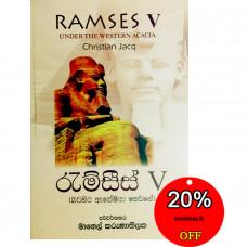 රැම්සීස් V - Ramses V