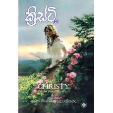 ක්රිස්ටි 2 - Christy 2
