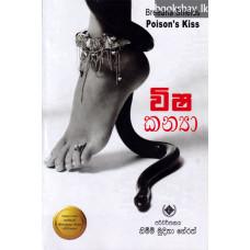 විෂ කන්යා - Visha Kanya