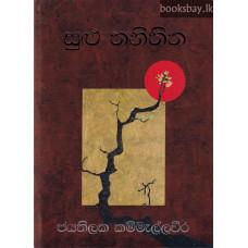 සුළු තනිතිත - Sulu Thani Thitha