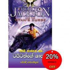 පර්සි ජැක්සන් සහ ටයිටන්ගේ ශාපය - Percy Jackson Saha Titange Shapaya