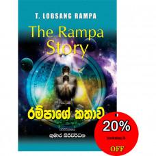 රම්පාගේ කතාව - Rampage Kathawa