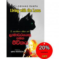 ලාමාවරයකු සමඟ ජීවිතය - Lamawarayaku Samaga Jeewithaya