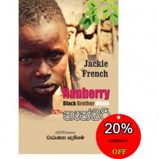 නැන්බරි - Nanberry