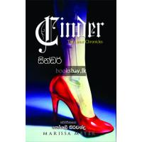 සින්ඩර් - Cinder