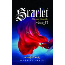 ස්කාලට් - Scarlet