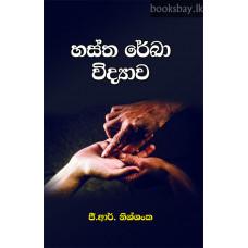 හස්ත රේඛා විද්යාව - Hastha Rekha Vidyawa